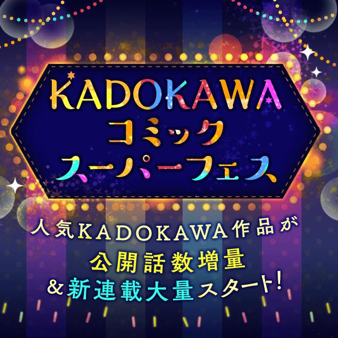 公開話数増量&新連載大量スタート!KADOKAWA コミックスーパーフェス