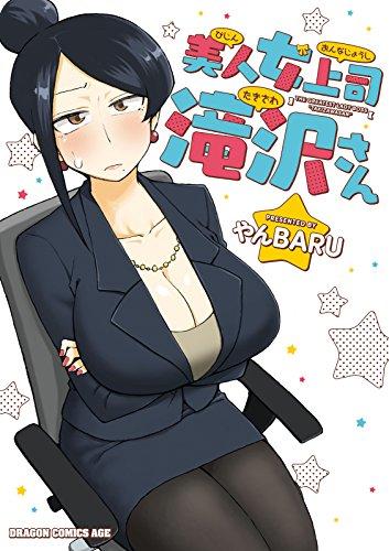 『美人女上司滝沢さん』第1巻