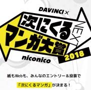「次にくるマンガ大賞2018」エントリー(推薦)受付スタート!