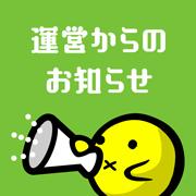 【告知】6/7(木)ニコニコ静画停止メンテナンスのお知らせ
