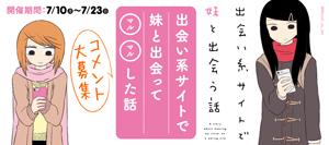 vitamin_出会い系_20170713_300.jpg