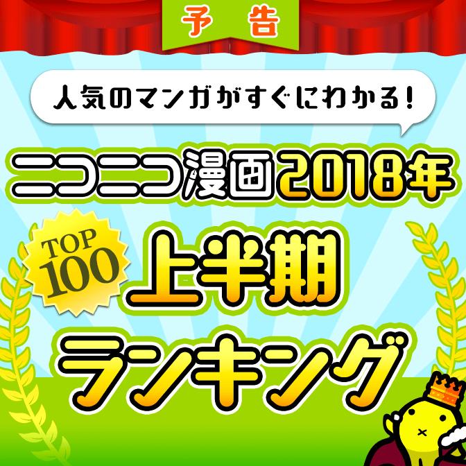 【予告】ニコニコ漫画 2018年上半期ランキング発表!